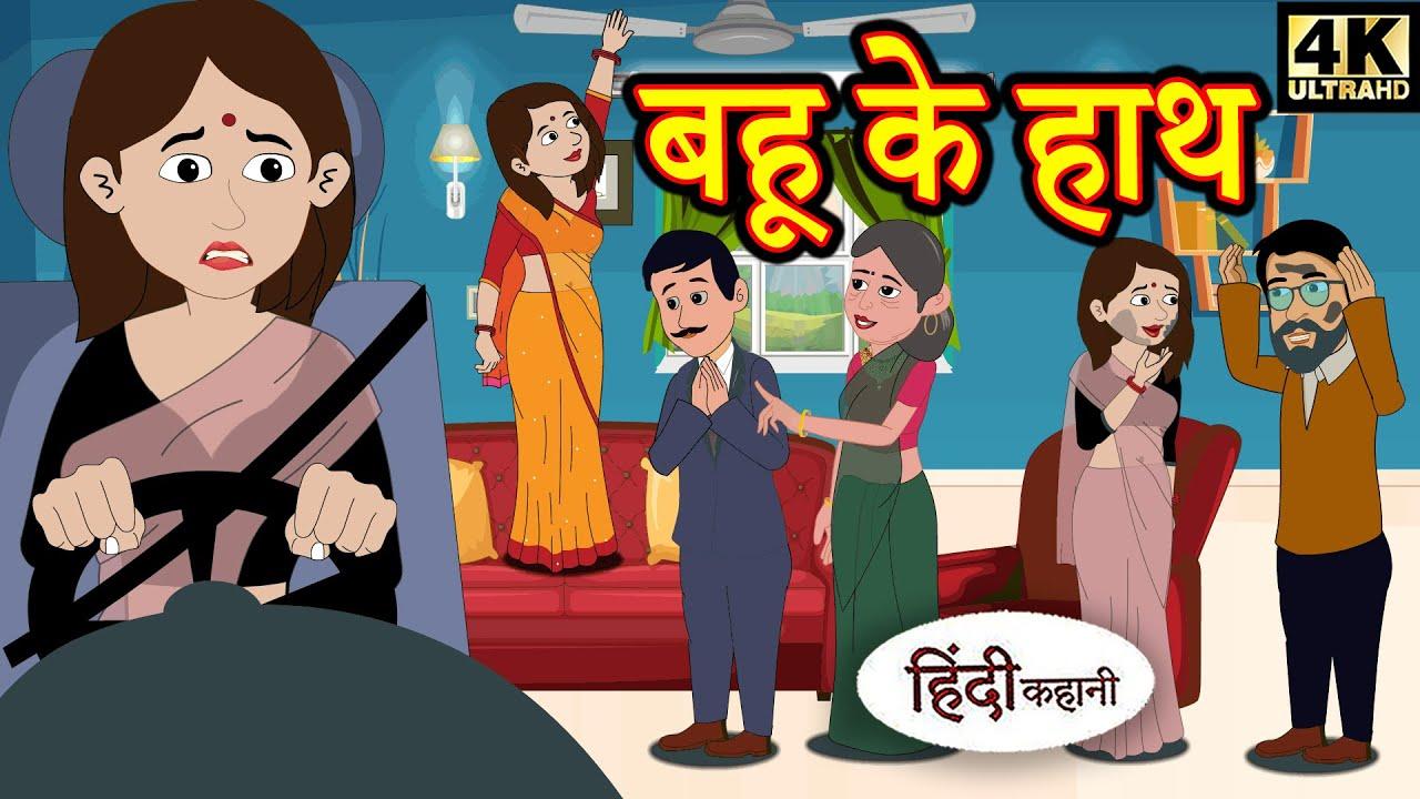 Kahani बहू के हाथ Story in Hindi | Hindi Moral Stories