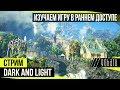 Dark And Light Изучаем игру в раннем доступе mp3