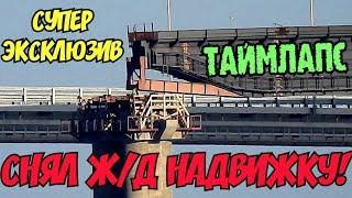 Крымский мост(ноябрь 2018) Снял Ж/Д надвижку TIMELAPSE Вечерний мост!