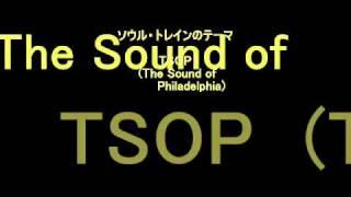 ソウル・トレインのテーマ TSOP (The Sound of Philadelphia)