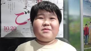 小山春朋くんより「一言」頂きました。 映画『ごっこ』 ストーリー 大阪...