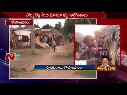 Gopalapuram MLA Muppidi Venkateswararao || Special Ground Report || MLA Graph || NTV