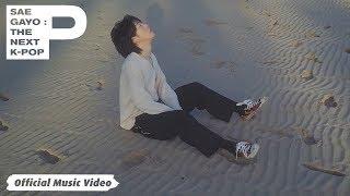 [MV] 서사무엘(Samuel Seo) - I Hate Holidays /