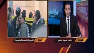 على هوى مصر - الاعلامية  ريهام سعيد :لم يحدث اي اعتداء علي وأهالي الضحايا تعاملوا معنا بالأحترام