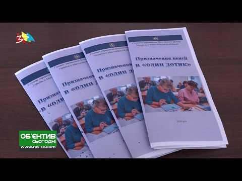 ТРК НІС-ТВ: Объектив 21 08 19 Е пенсии   назначение в одно касание