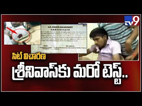 YS Jagan attack case : SIT likely to conduct lie detector test to accused Srinivasa Rao - TV9