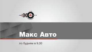 Макс Авто // 09.08.19