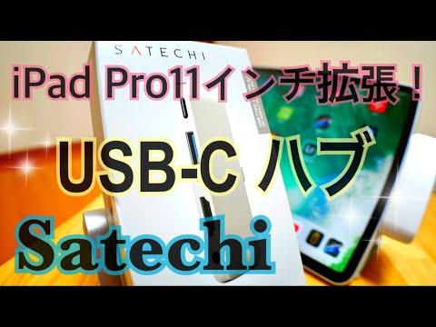 iPad Proにハブ!Satechi Type-C モバイル Proハブ【提供 Satechi】