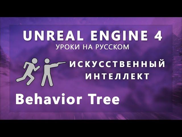 Искусственный интеллект Unreal Engine 4 - Behavior Tree