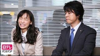 舞(杏)と相馬(上川隆也)のもとに、横浜西支店の光岡(吉村卓也)という若...