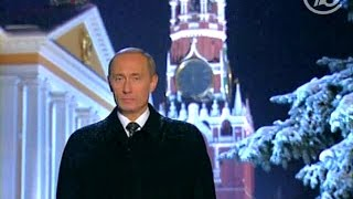 Улетное поздравление Владимира Путина с новым годом!