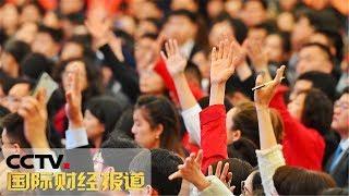 [国际财经报道]热点扫描 十三届全国人大常委会第十二次会议闭幕 表决通过四部法律| CCTV财经