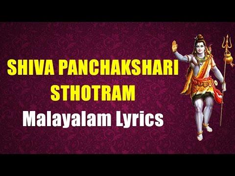 SHIVA PANCHAKSHARA STOTRAM WITH MALAYALAM LYRICS - Devotional Juke Box - Lord Shiva songs