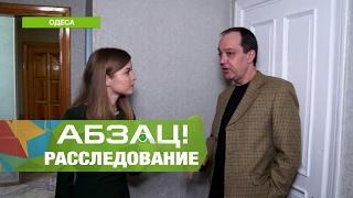 Киев, Львов или Одесса? Где жить дешевле и комфортнее? Расследование «Абзаца!» - 08.02.2017