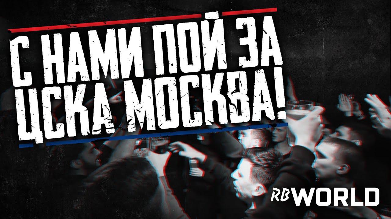 Песня про цска москва футбольный клуб клуб ночной таганская