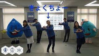 東京水 -水滴くん♪のうた-(踊ってみた)