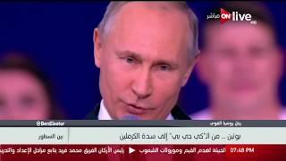 بين السطور - تقرير عن الرئيس الروسي بعنوان