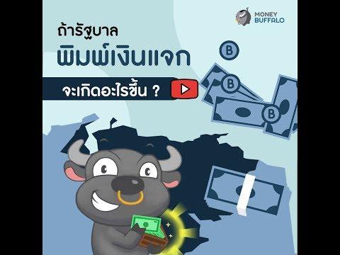 เงินเฟ้อคืออะไร แล้วถ้ารัฐบาลพิมพ์เงินออกมาแจก ดีไหมแล้วจากนั้นจะเกิดอ...