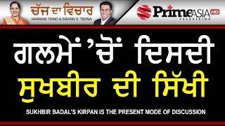 Chajj Da Vichar 726 || Sukbir Badal's Kirpan is the Present Mode of Discussion