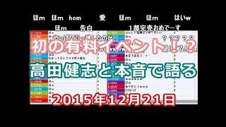 放送タイトル:『涙』パート4~7 2015/12/21(月) 18:57開場 19:00開...