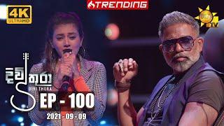 Divithura - දිවිතුරා | Episode 100 | 2021-09-09 Thumbnail