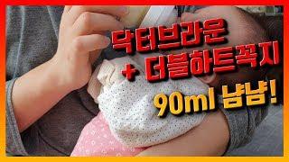 [은유TV] 신생아 닥터브라운젖병+더블하트꼭지 조합 분…