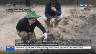 Якутские студенты-историки обнаружили стоянку первобытных людей