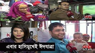 এবার হাসিমুখেই ঈদযাত্রা  | Somoy TV News | Eid Journey