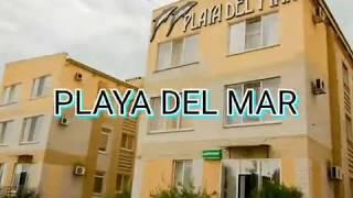 Отдых в Бердянске на базе отдыха Playa del mar