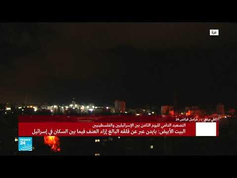 النزاع الإسرائيلي – الفلسطيني: بايدن يعرب لنتانياهو عن -تأييده-- وقفا لإطلاق النار  - نشر قبل 53 دقيقة
