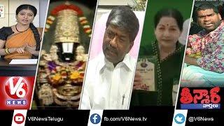 Mudragada Calls Off Strike | Amma Mobile Phones | Baba Ramdev Assets | Teenmaar News | V6 News