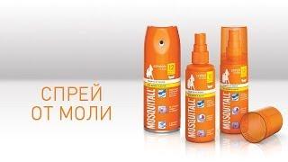 Защита одежды от моли с помощью спрея и аэрозоля, средства Москитол