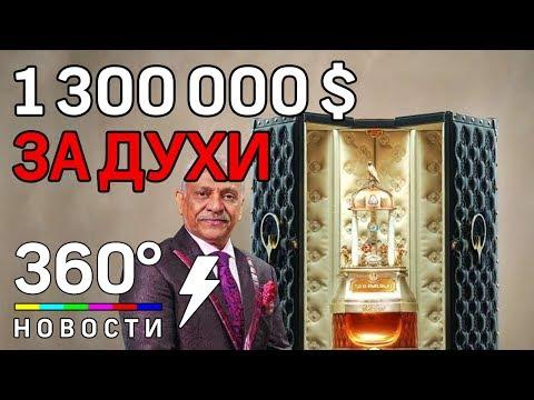Самый дорогой парфюм в мире – духи за 1,3 млн долларов представили в Дубае