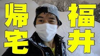 【大雪】福井の家に帰宅しました。 thumbnail
