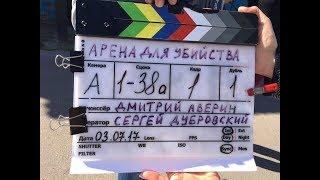 VLOG:Снимаемся в фильме