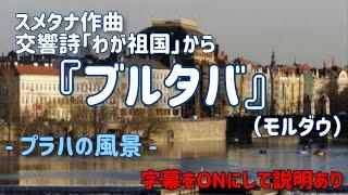 スメタナ『わが祖国』より「ブルタバ(モルダウ)」-プラハの風景- thumbnail