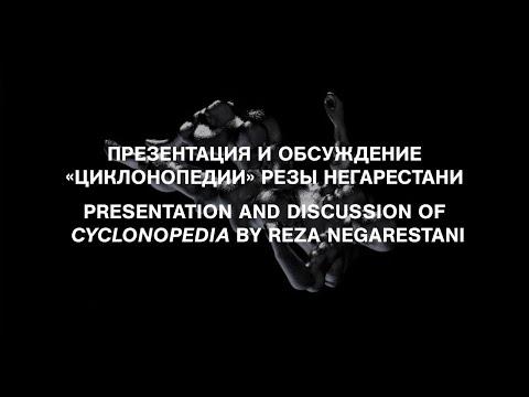 Презентация и обсуждение «Циклонопедии» Резы Негарестани