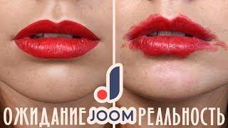 Распаковка посылок Joom / ОЖИДАНИЕ и РЕАЛЬНОСТЬ