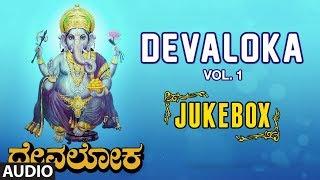 Devaloka || Vol 1 || Kannada Devotional Songs || Vishnu, Manjula Gururaj || Goturi || Kannada Songs