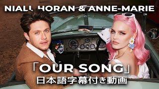 【和訳】Anne-Marie & Niall Horan「Our Song」【公式】