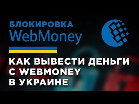 Как перевести деньги с Webmoney на карту для жителей Украины  100% способ