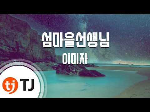 [TJ노래방] 섬마을선생님 - 이미자(Lee, Mi-Ja) / TJ Karaoke
