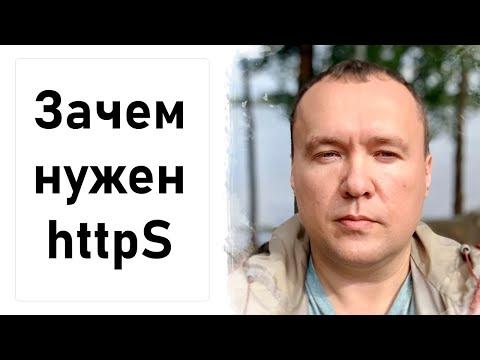 Нужно ли переходить на Https защищенное соединение?