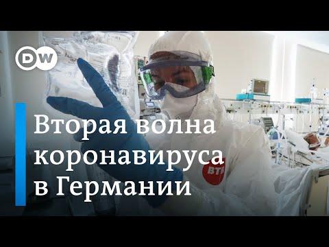 Коронавирус в Германии: отделы здравоохранения не справляются с ростом инфекций