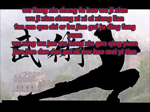 Andy Lau (shaolin soundtrack)- Wu with lyrics