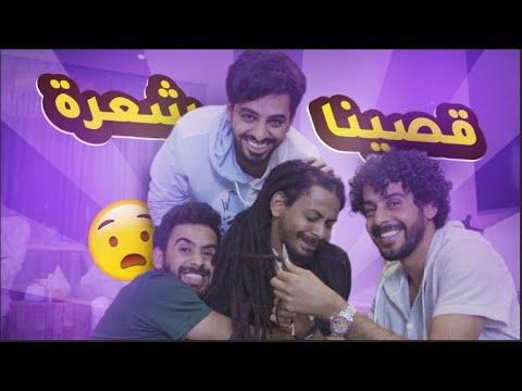 حسن وحسين بن محفوظ (اخيرا قصينا شعره ) - Hasan & Hussein حسن وحسين بن محفوظ
