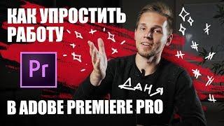 Самые полезные фишки в Adobe Premiere Pro 2018