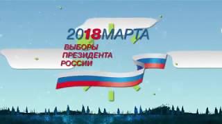 Taburetka Cinema | Выборы 2018 - Памятка Избирателю
