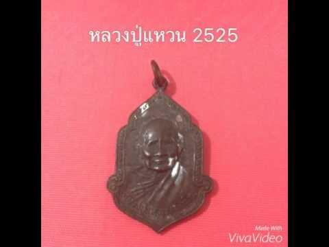 เหรียญหลวงปู่แหวน  2525