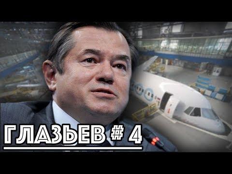 Сергей Глазьев о